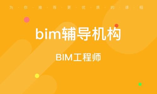 深圳bim輔導機構
