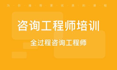 深圳咨詢工程師培訓課程