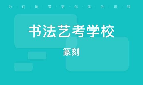 鄭州書法藝考學校