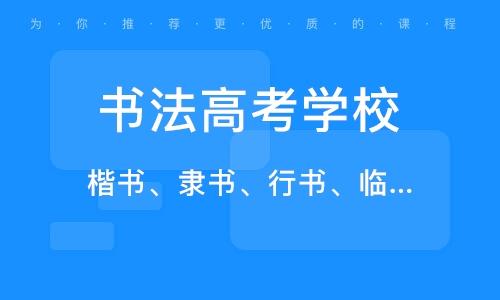 鄭州書法高考學校