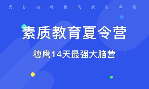 廣州素質教育夏令營