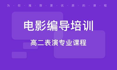 天津電影編導培訓班