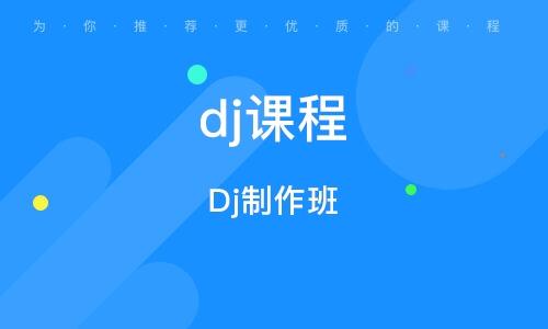 廣州dj課程