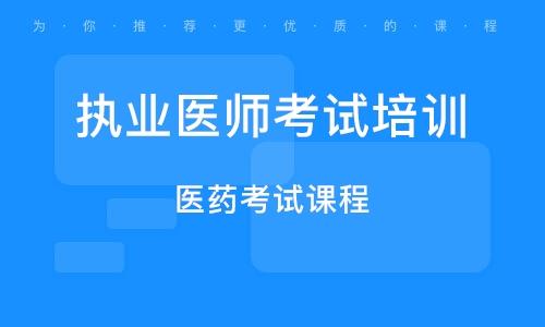 天津執業醫師考試培訓