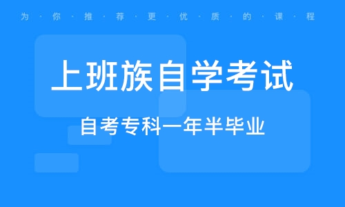 天津上班族自學考試