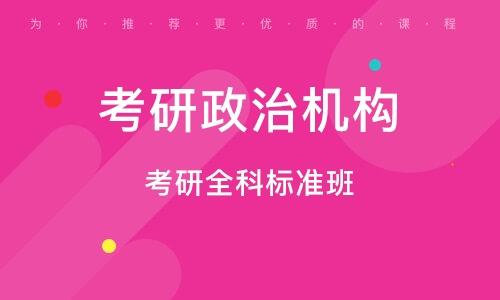 廣州考研政治機構