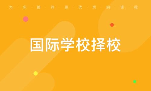 西安小學雙語教學