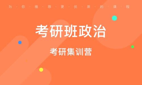 南昌考研班政治