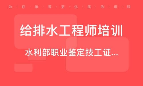 南京給排水工程師培訓機構