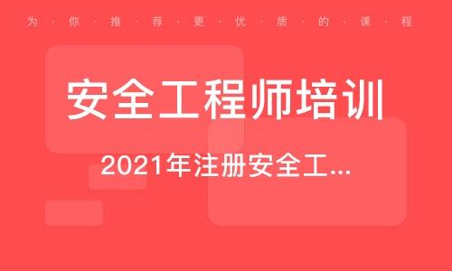 南京安全工程師培訓機構