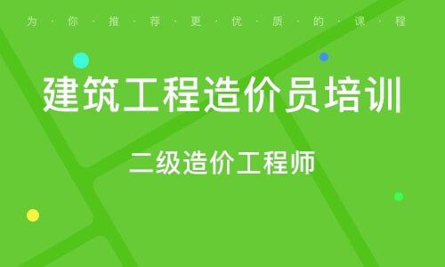 南京建筑工程造價員培訓班