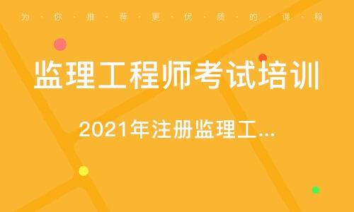 南京監理工程師考試培訓