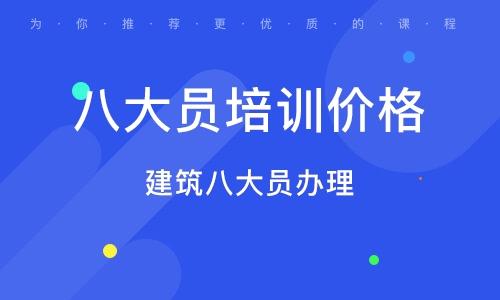 南京八大員培訓價格