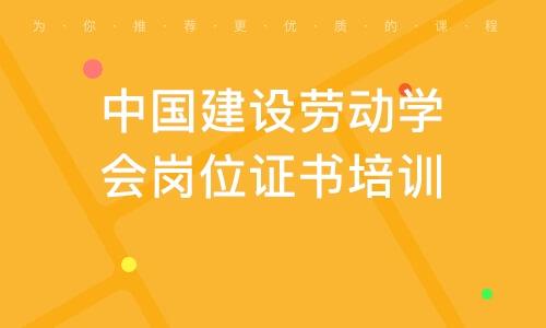 中國建設勞動學會崗位證書培訓