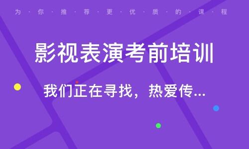 武漢影視表演考前培訓
