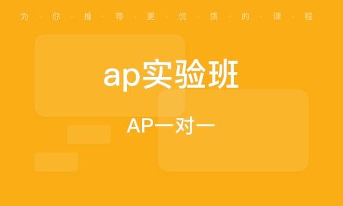 鄭州ap實驗班