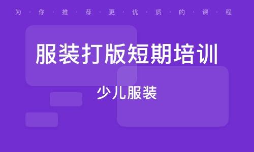 上海服裝打版短期培訓中心