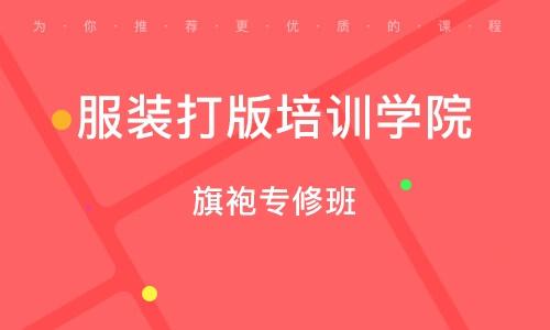 上海服裝打版培訓學院