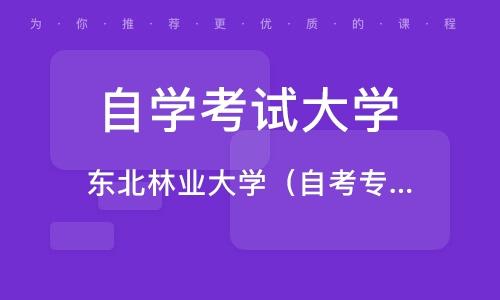北京自學考試大學