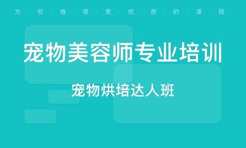廣州寵物美容師專業培訓