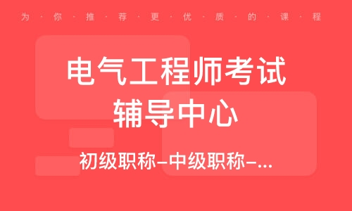 天津電氣工程師考試輔導中心
