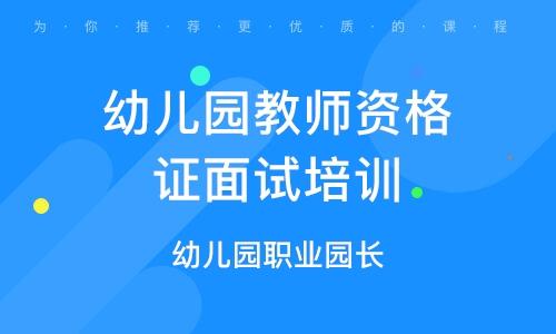 天津幼兒園教師資格證面試培訓