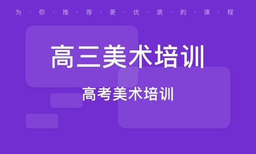 長沙高三美術培訓班