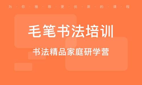 福州毛筆書法培訓班