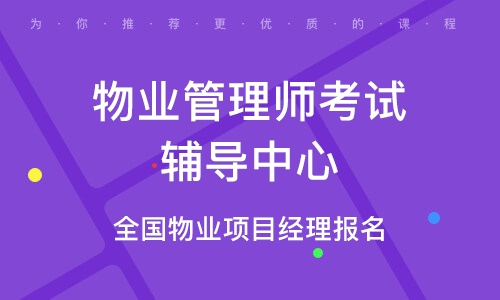 北京物业管理师考试辅导中心