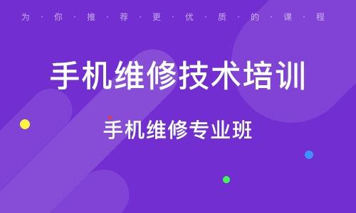 南昌手機維修技術培訓