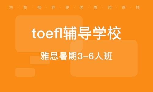 天津toefl輔導學校