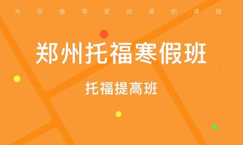 郑州托福寒假班