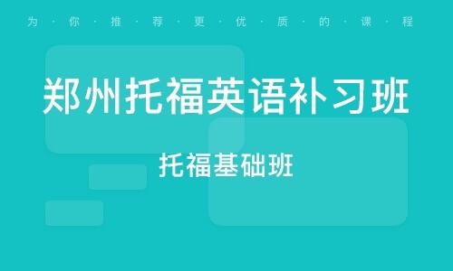 郑州托福英语补习班