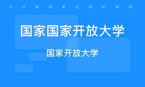 西安國家國家開放大學
