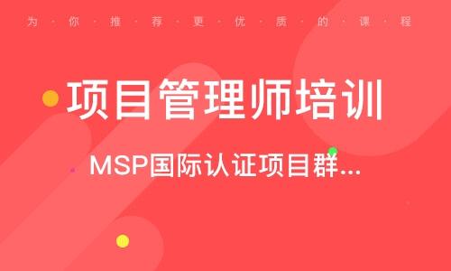 上海項目管理師培訓學校