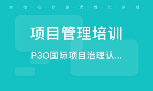 上海項目管理培訓班