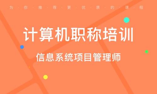 上海計算機職稱培訓班