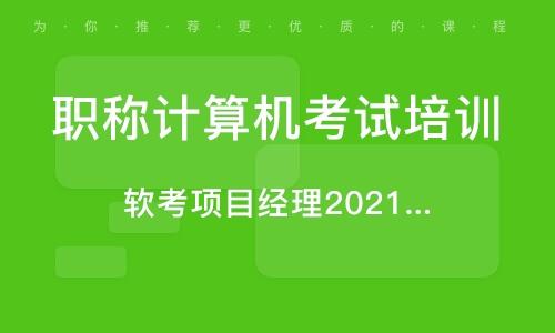 上海職稱計算機考試培訓班
