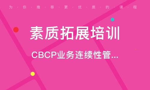 上海素質拓展培訓機構