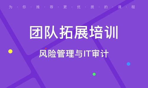 上海團隊拓展培訓