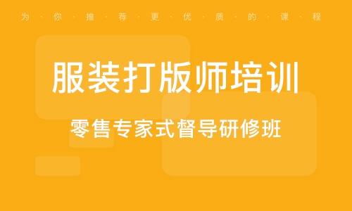 廣州服裝打版師培訓學校