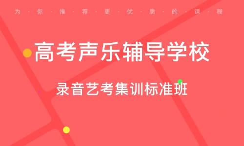 濟南高考聲樂輔導學校