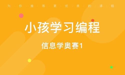 北京小孩學習編程