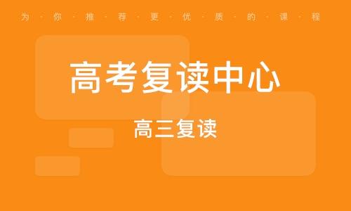 廣州高考復讀中心