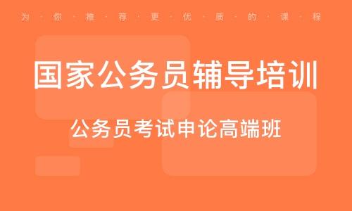 南昌國家公務員輔導培訓機構