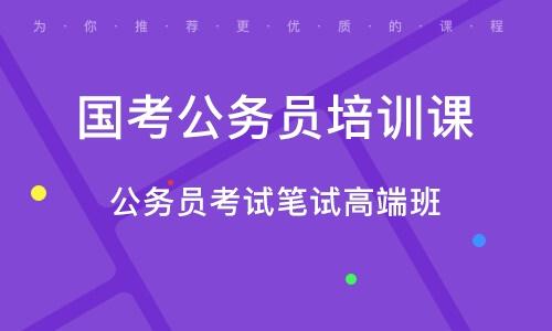 中山國考公務員培訓課