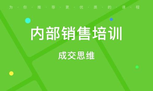 天津內部銷售培訓
