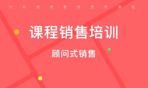 天津課程銷售培訓