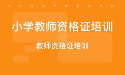 中山小學教師資格證培訓班