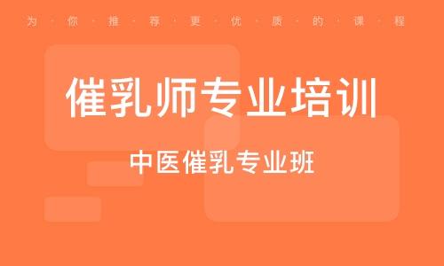 東莞催乳師專業培訓